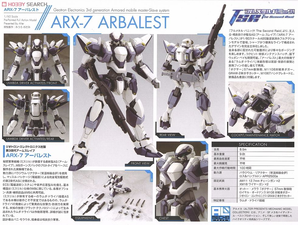 ARX-7Arbalest (Completed) Other picture4