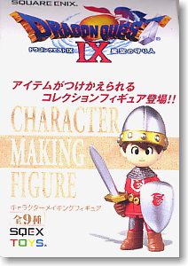 <b>Dragon</b> Quest XI Character Making Figure (tentative name) 12pieces (PVC Figure)