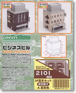 Business Building A Dark Brown 3 Story Basic Set (Model Train)