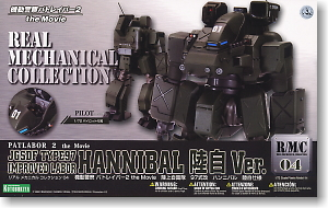 Hannibal (JGSDF Ver.) (Plastic model)