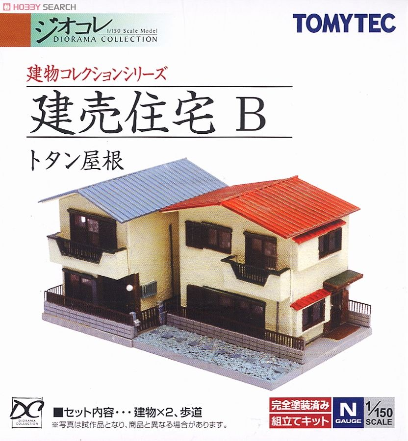 The Building Collection 041 Built-For-Sale House B (Model