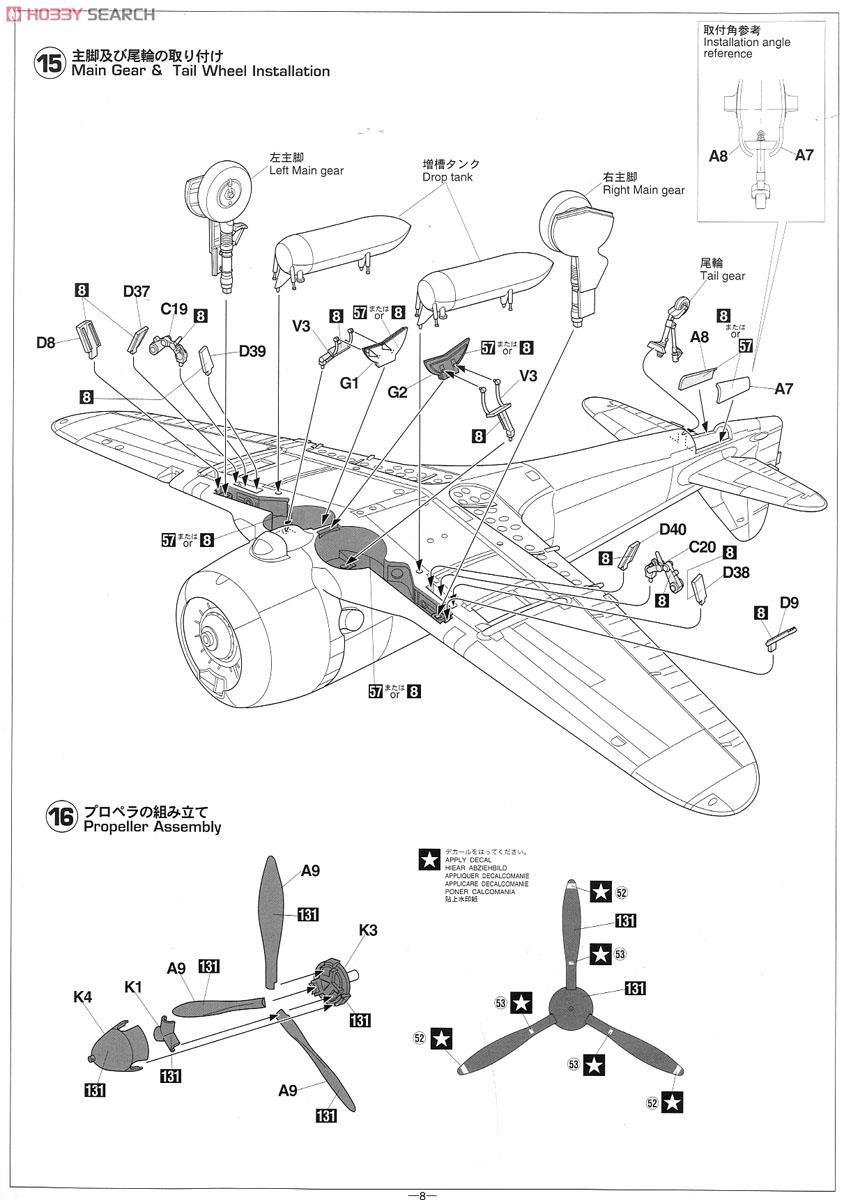 中島キ44二式単座戦闘機 鍾馗II型 丙 (プラモデル) 画像一覧