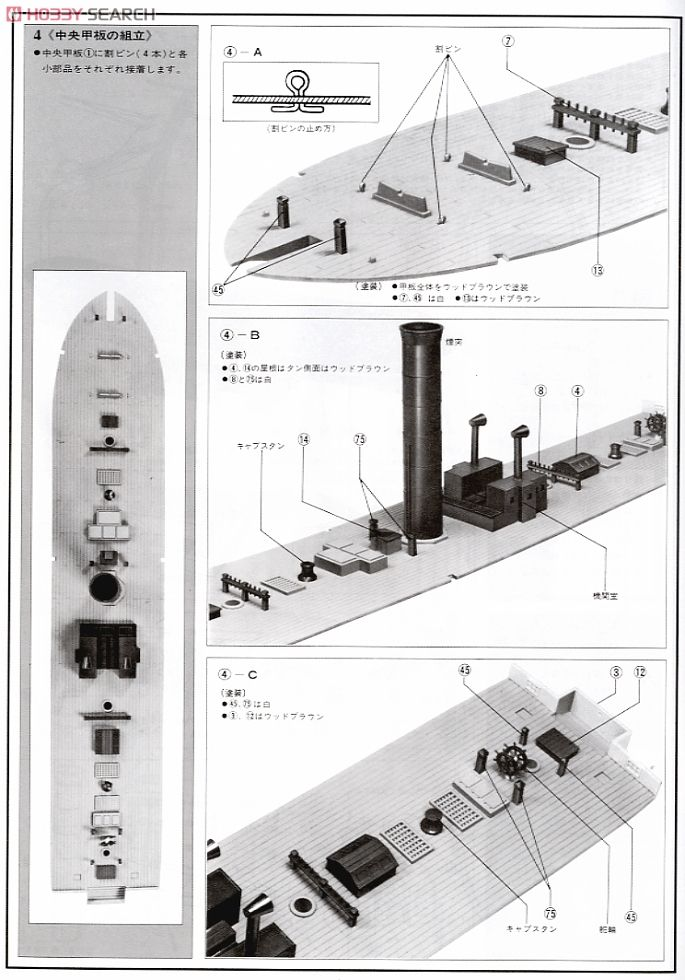 Black Ships (Sasukehana) (Plastic model) Assembly guide2