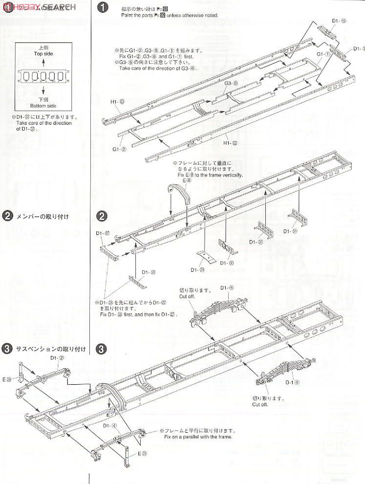Isuzu Forward Flat Body 320 Early Type Model Car Assembly Guide1