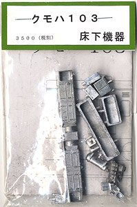 1/80(HO) JNR Series 103 Machinery Under The Floor (For Mc103/M103) (Model Train)