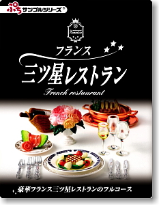 Petit Sample Series France 3-<b>star</b> Restaurant 8 pieces (Shokugan)