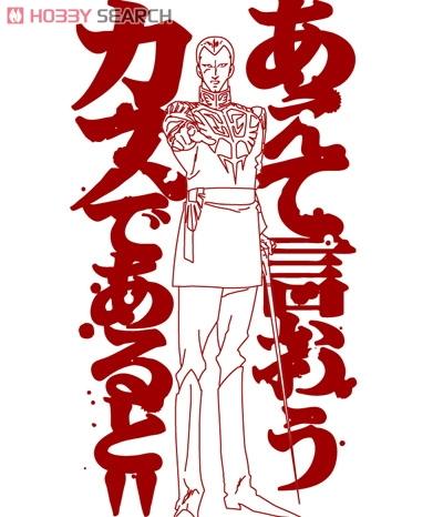 機動戦士ガンダム あえて言おうTシャツ WHITE M (キャラクターグッズ)