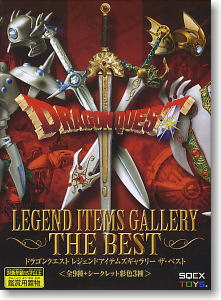 Dragon Quest Legend Item Gallery -The Best- 10 pieces (Completed