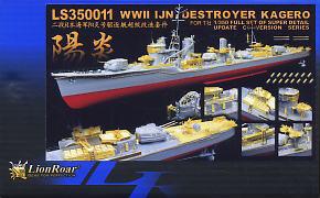 雪風 (駆逐艦)の画像 p1_2