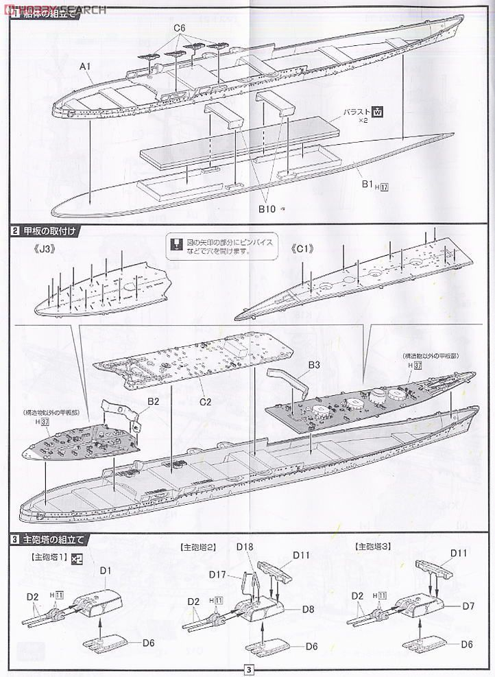 IJN Heavy Cruiser Tone Leyte October 1944 (Plastic model) Assembly guide1