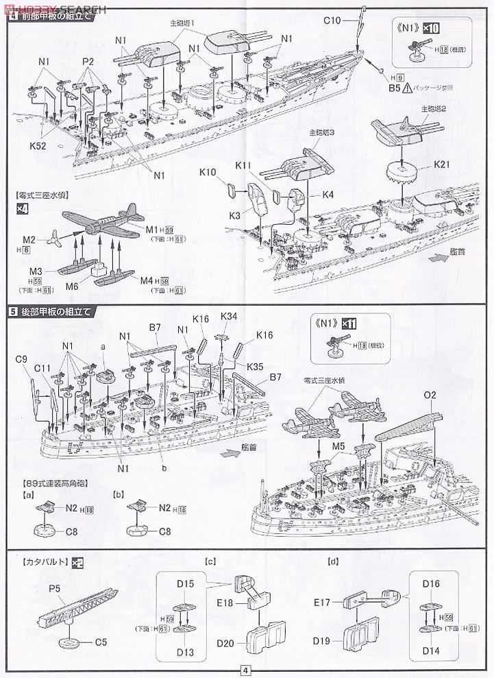 IJN Heavy Cruiser Tone Leyte October 1944 (Plastic model) Assembly guide2