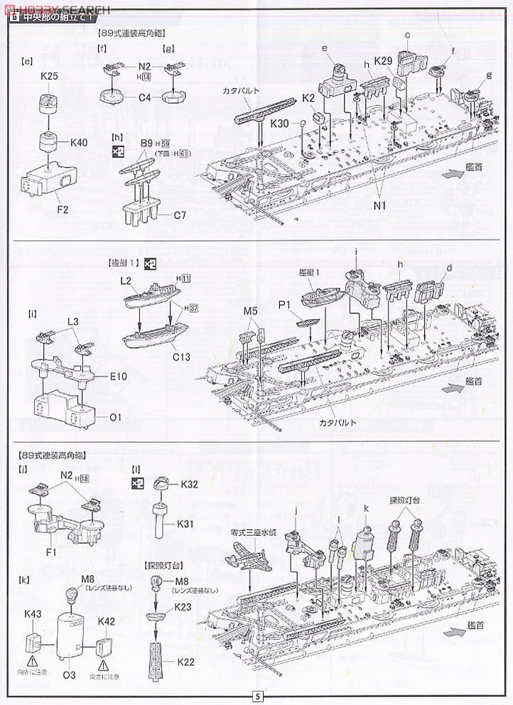 IJN Heavy Cruiser Tone Leyte October 1944 (Plastic model) Assembly guide3