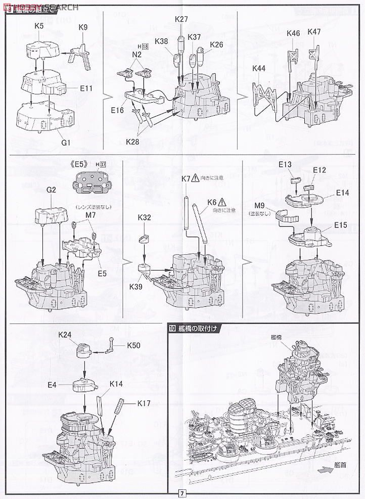 IJN Heavy Cruiser Tone Leyte October 1944 (Plastic model) Assembly guide5