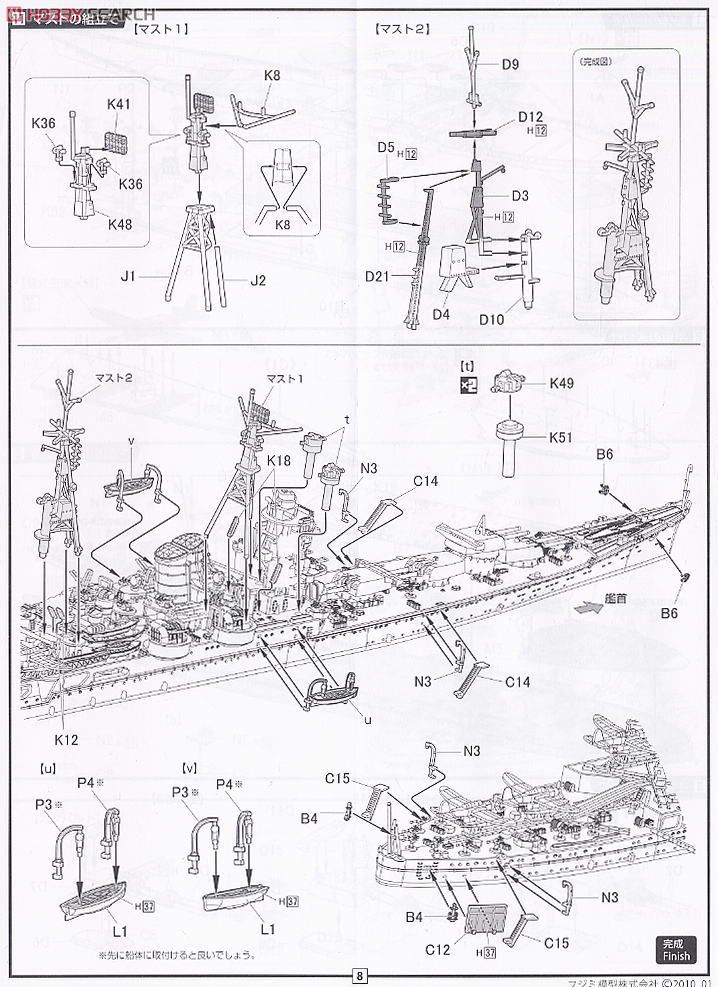 IJN Heavy Cruiser Tone Leyte October 1944 (Plastic model) Assembly guide6