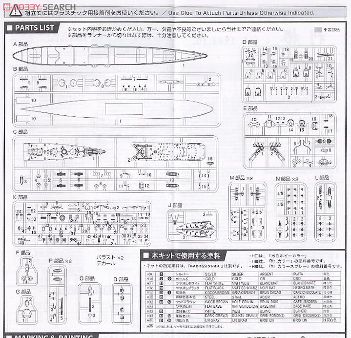IJN Heavy Cruiser Tone Leyte October 1944 (Plastic model) Assembly guide7