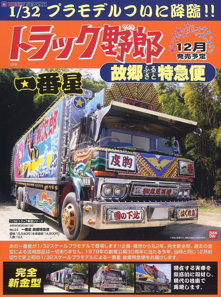 トラック野郎の画像 p1_39