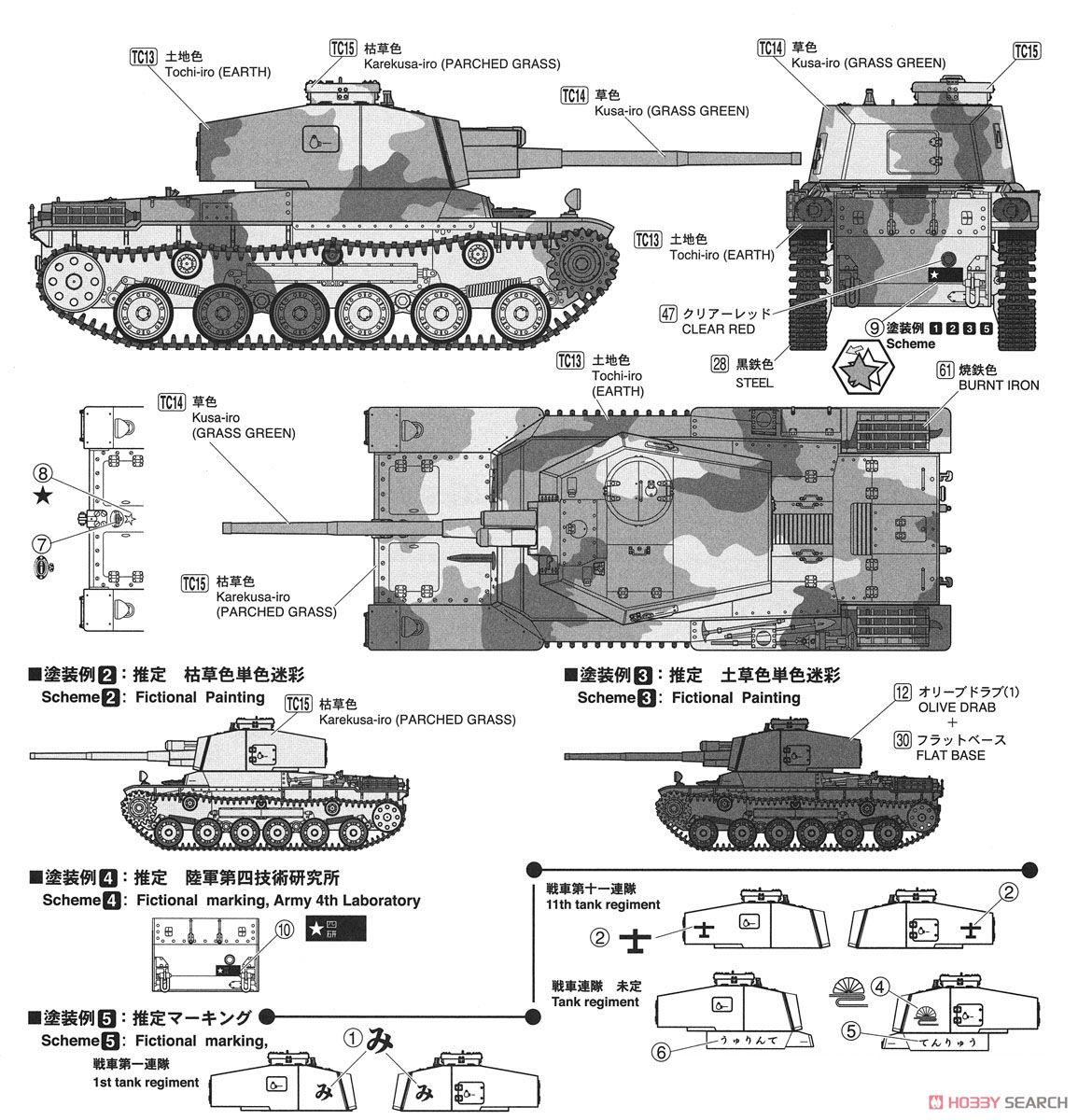 三式中戦車の画像 p1_37