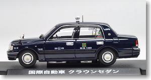 クラウン セダン 国際自動車 (ダークブルー) (ミニカー)