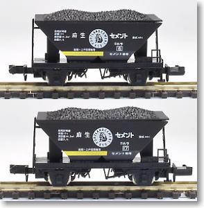 Hopper Freight Car Type HoRa1 (2-Car Set) (Model Train)