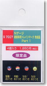 機関車用トレインマーク完成品 Part2 (S7007) 4個入り (鉄道模型)