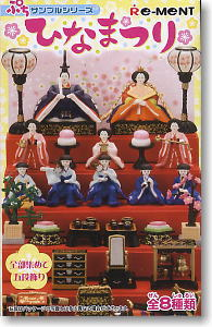 Petit Sample Series Hinamatsuri 8 pieces (Shokugan)