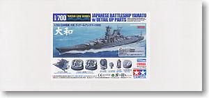 日本戦艦 大和 ディテールアップパーツ付き (プラモデル)