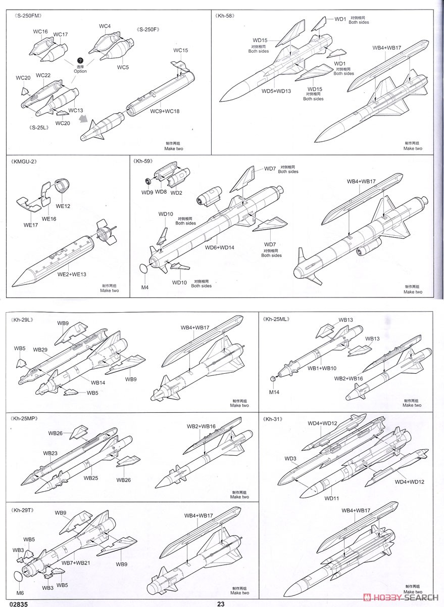 Russian Air Force Su-24M Fencer D (Plastic model) Assembly guide10