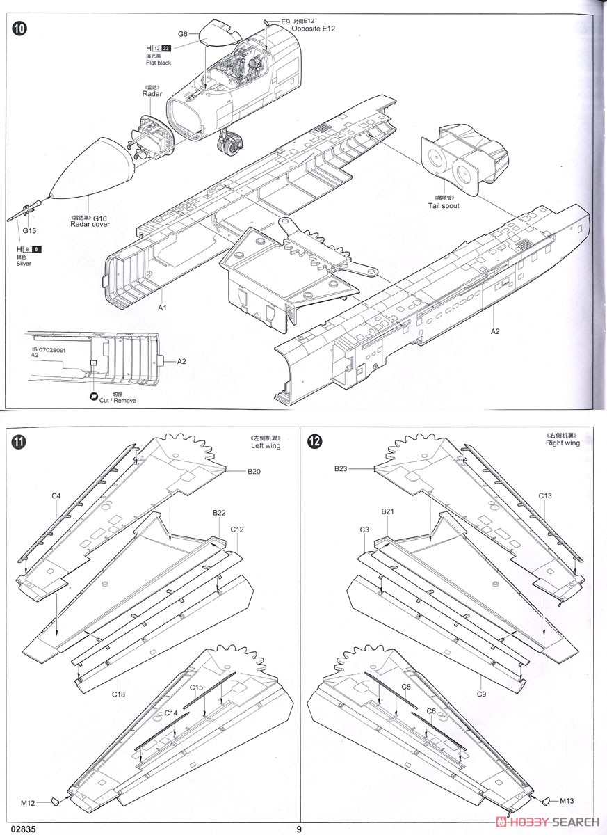 Russian Air Force Su-24M Fencer D (Plastic model) Assembly guide3