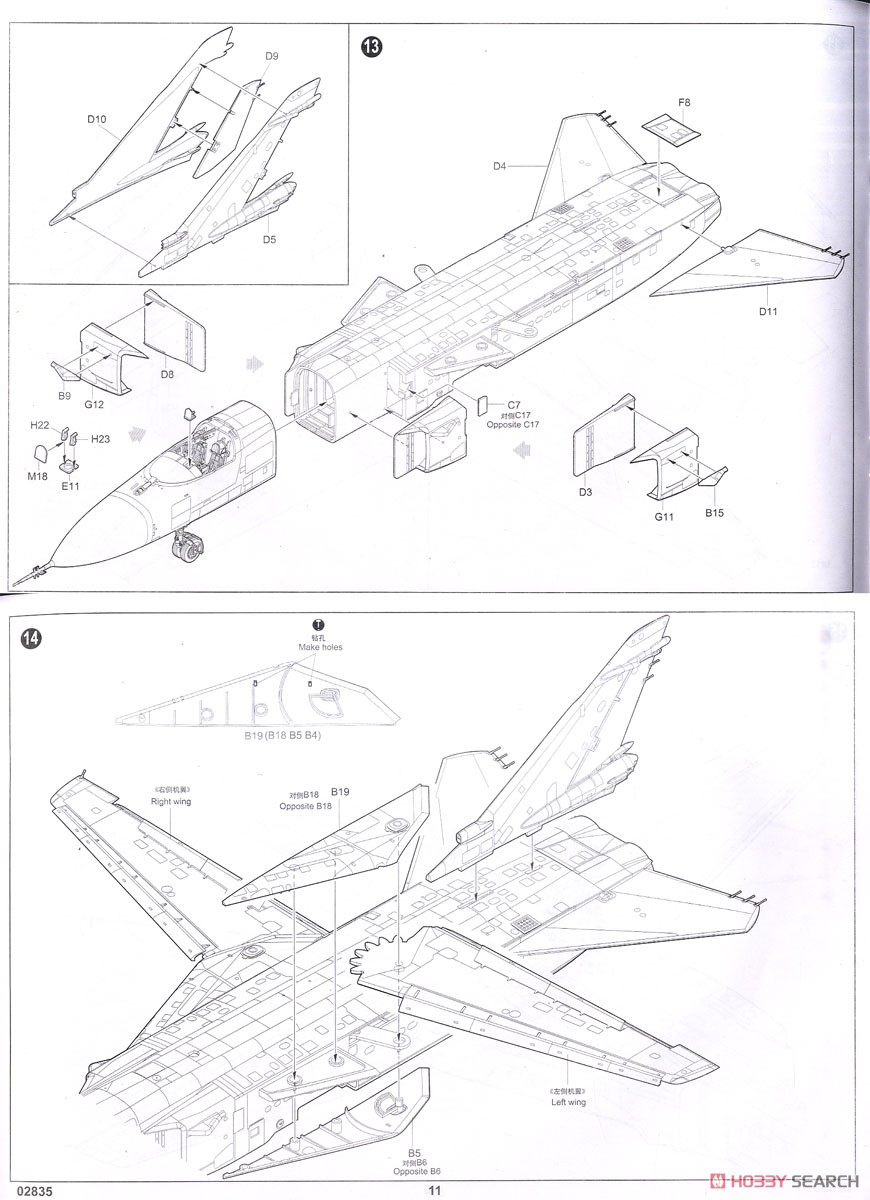 Russian Air Force Su-24M Fencer D (Plastic model) Assembly guide4