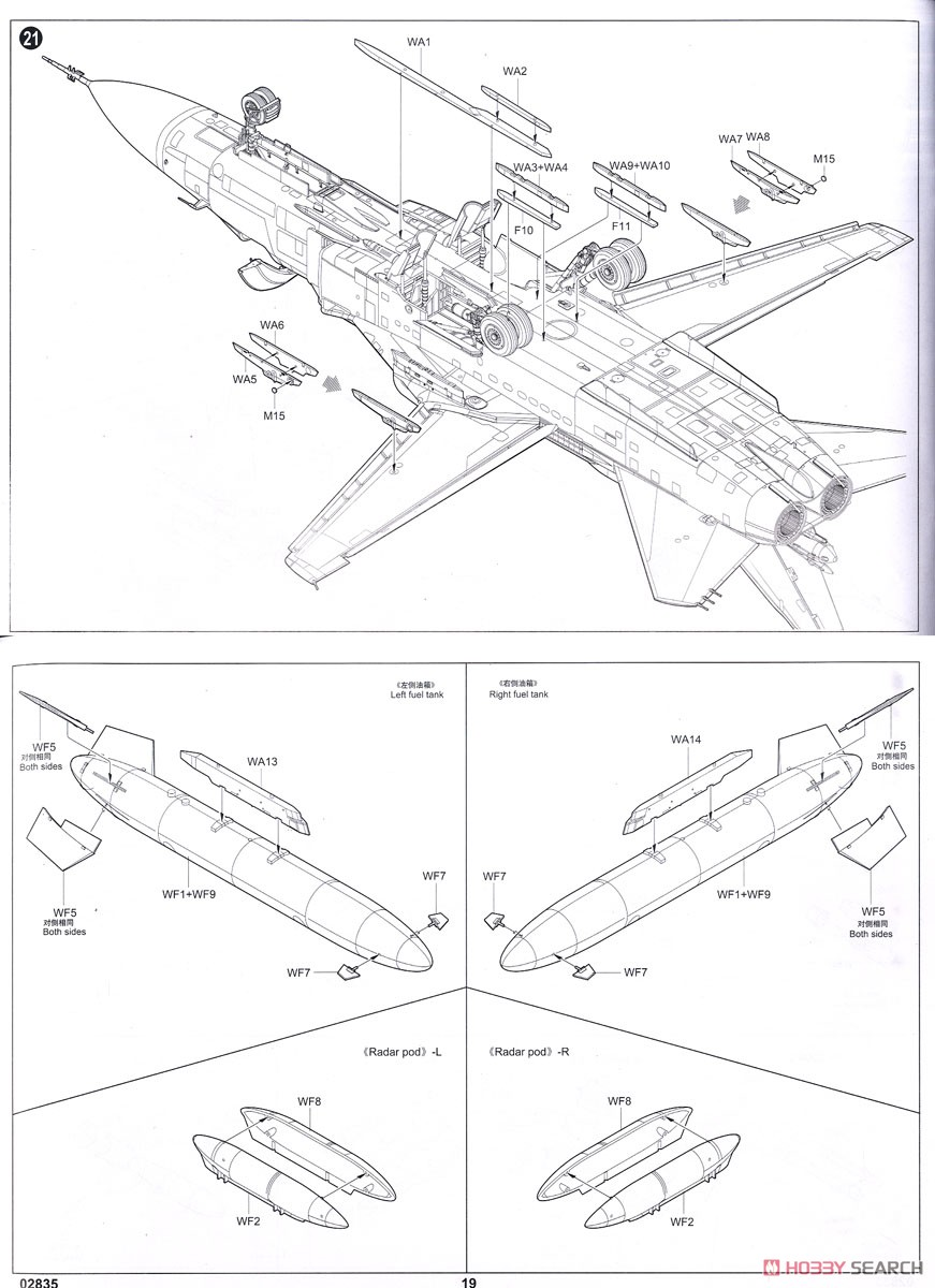 Russian Air Force Su-24M Fencer D (Plastic model) Assembly guide8