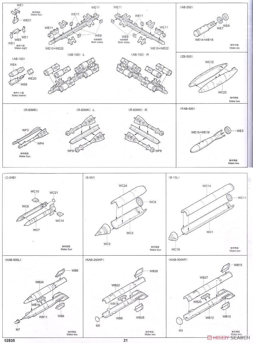 Russian Air Force Su-24M Fencer D (Plastic model) Assembly guide9