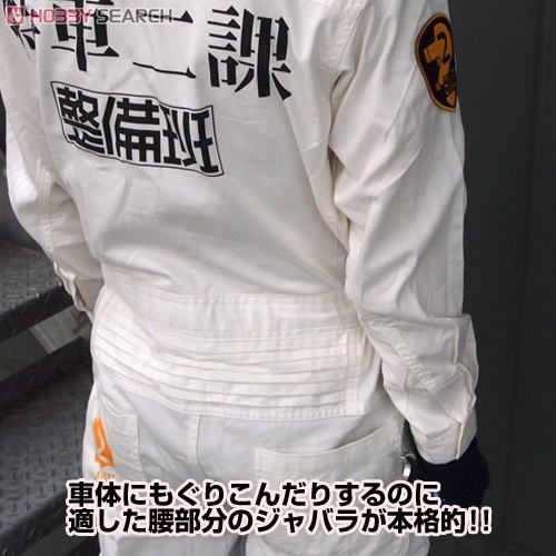 Patlabor Whtie Workwear (Special Vehicle Division 2