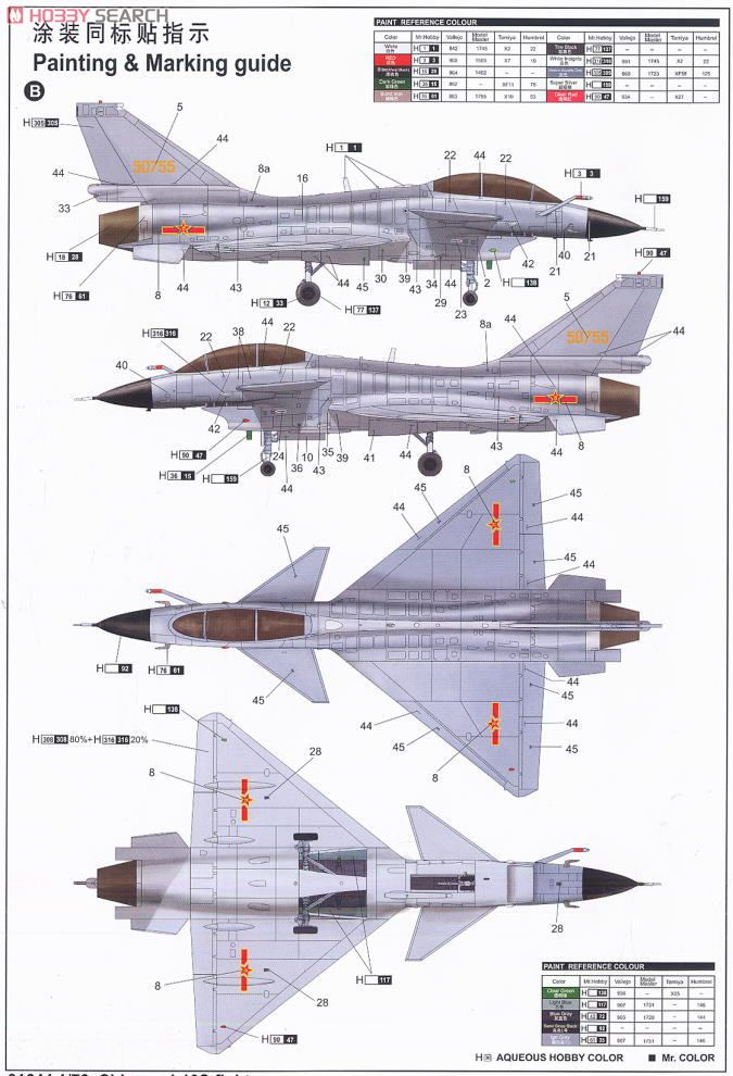 Chinese Air Force J-105 Multi-seat type Fighter Jet ...