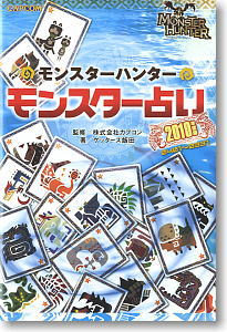 Monster Hunter Monster Fortune-telling 2010 (Book)