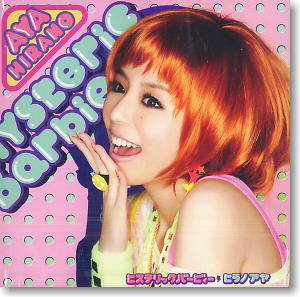 Hysteric Barbie  -Normal Edition- / Aya Hirano (CD)
