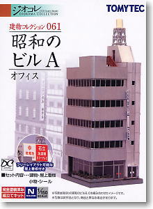 The Building Collection 061 City Buildings of Showa A - Office - (Model Train)
