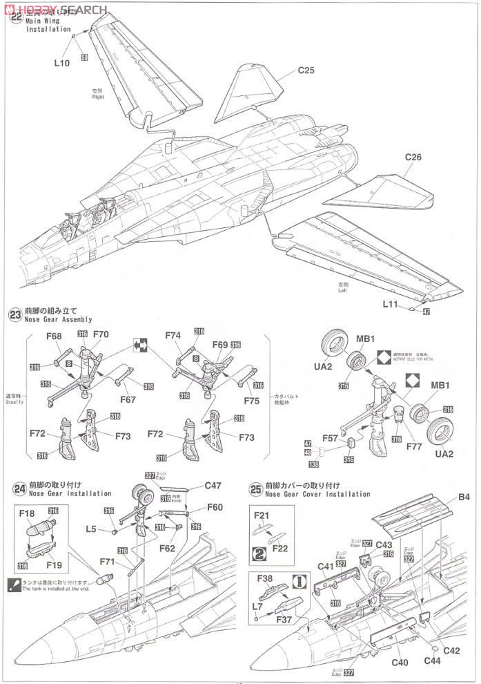 F-14A Tomcat VF-1 Wolf Pack (Plastic model) Assembly guide8