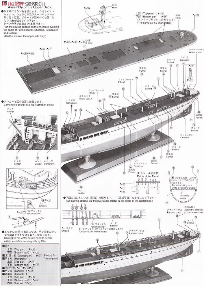 Kaioumaru  (Plastic model) Assembly guide7