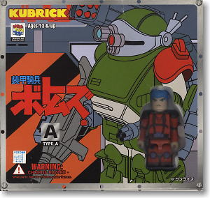 KUBRICK Votoms Type-A (Completed) Package1