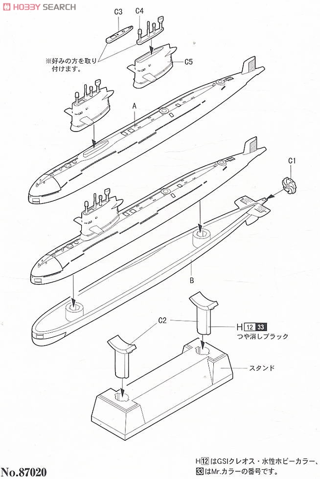 Chinese Navy Type 039 Submarine Plastic Model Images List