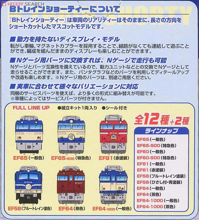 Bトレインショーティー ベスト・リピート パート9 (全12種+シークレット2種) (12個セット) (鉄道模型)