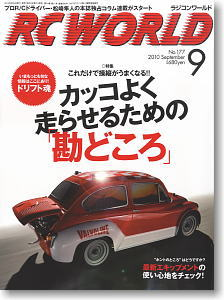RC World 2010 No.177 (Hobby Magazine)