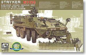 M1132 ストライカー ESV 工兵支援車 (プラモデル)