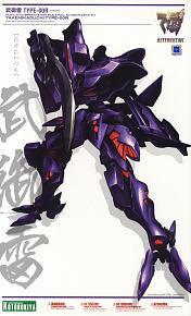 武御雷 Type-00R (プラモデル)