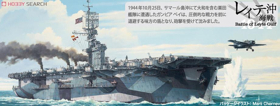 escort carrier