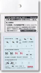 陸上自衛隊デカールセット C (プラモデル)