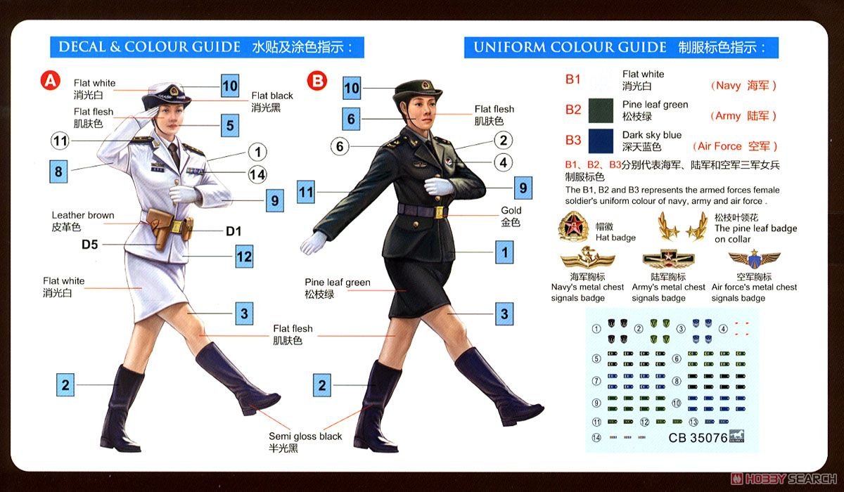 Chinese Female Soldiers