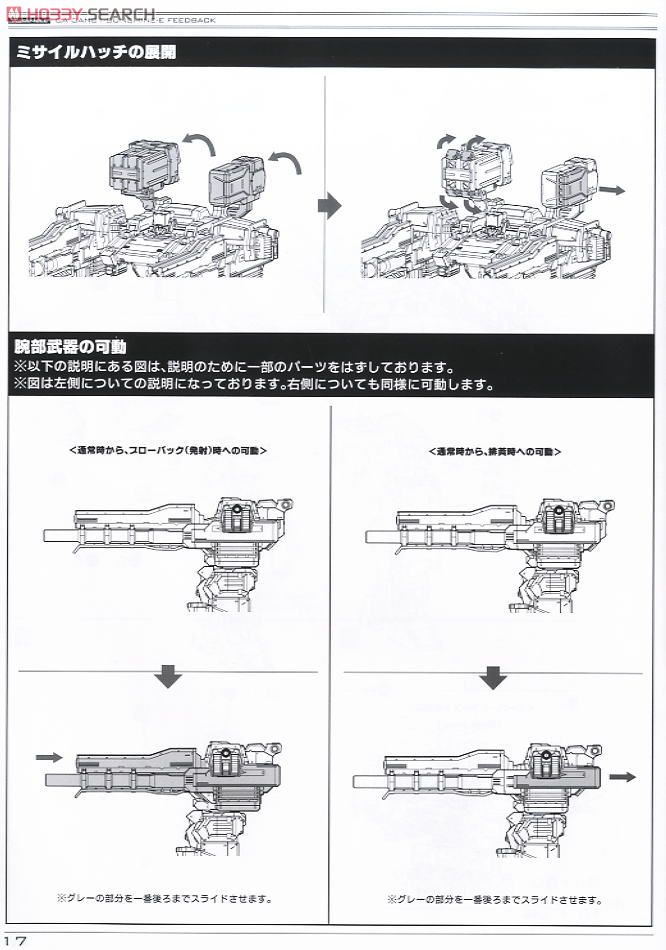 GA GAN01 SunShine E Feedback (Plastic model) Assembly guide12