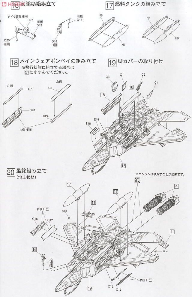 F 22 Raptor Dx Wetching Parts Plastic Model Assembly Guide4