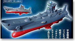 Space Battleship Soft Vinyl Yamato - Yamato Normal Ver. (Completed)
